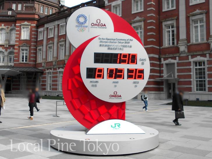 東京駅 NPO法人ローカル・パイン・トーキョー カウントダウン時計 オリンピック