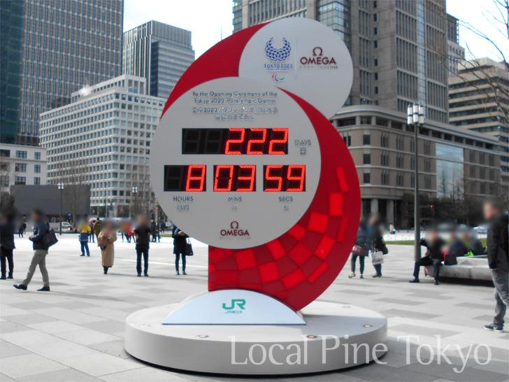 東京駅 NPO法人ローカル・パイン・トーキョー オリンピック カウントダウン時計