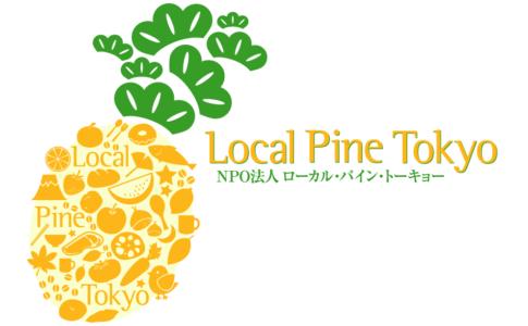 NPO法人ローカル・パイン・トーキョー LocalPineTokyo