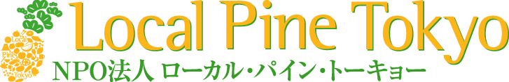 NPO法人 ローカル・パイン・トーキョー