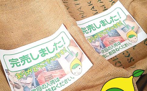 NPO法人ローカル・パイン・トーキョー レモン 檸檬 れもん マルシェ 東京 有楽町