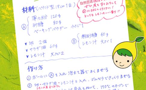 NPO法人ローカル・パイン・トーキョー レモンケーキ レシピ 国産レモン