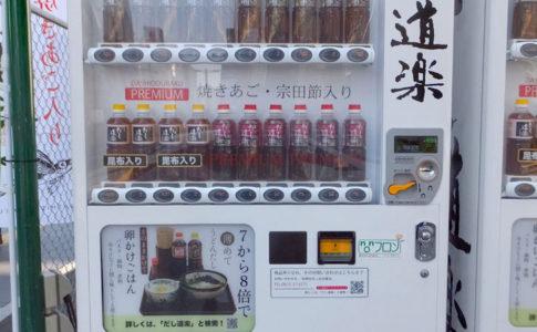NPO法人ローカル・パイン・トーキョー 広島県 出汁 自動販売機