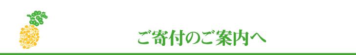 NPO法人ローカル・パイン・トーキョー