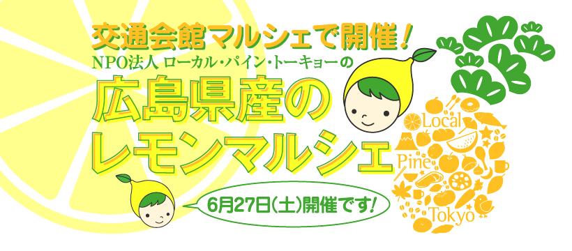 NPO法人ローカル・パイン・トーキョー 交通会館マルシェ 有楽町 広島県 美味しい レモン 物産品 自然農法