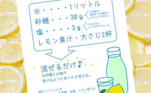 NPO法人ローカル・パイン・トーキョー 手作り経口補水液 レシピ 国産レモン