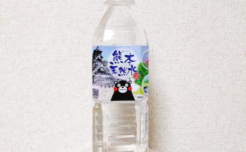NPO法人ローカル・パイン・トーキョー マルシェ 熊本県 熊本天然水 物産品 シリカ