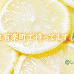 NPO法人ローカル・パイン・トーキョー マルシェ 広島県 美味しい レモン 物産品 自然農法 レモンちゃん 土曜日