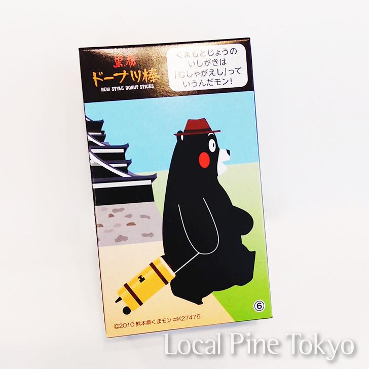 NPO法人ローカル・パイン・トーキョー マルシェ 熊本県 熊本銘菓 黒糖ドーナツ棒