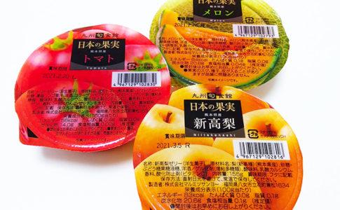NPO法人ローカル・パイン・トーキョー マルシェ熊本県 美味しい 果実 ゼリー メロン トマト 梨