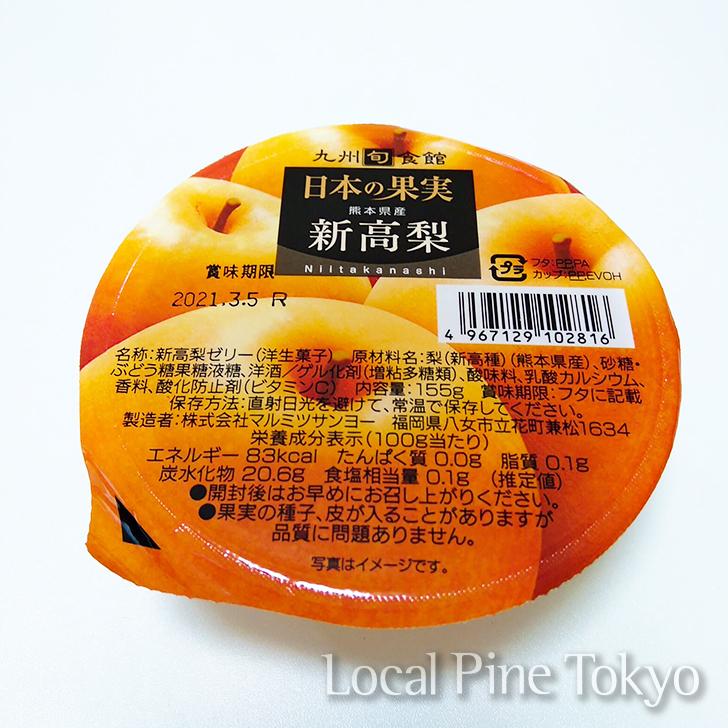 NPO法人ローカル・パイン・トーキョー マルシェ熊本県 美味しい 果実 ゼリー 梨
