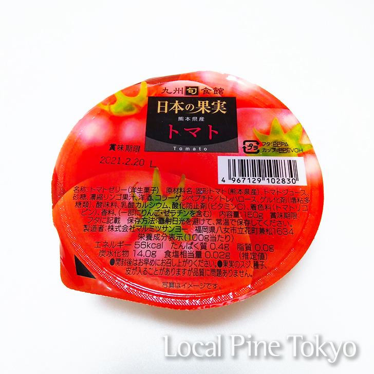 NPO法人ローカル・パイン・トーキョー マルシェ熊本県 美味しい 果実 ゼリー トマト