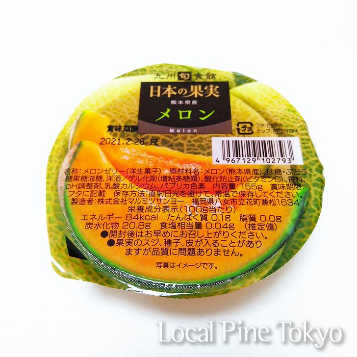 NPO法人ローカル・パイン・トーキョー マルシェ熊本県 美味しい 果実 ゼリー メロン