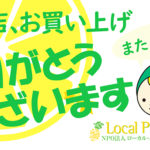 NPO法人ローカル・パイン・トーキョー マルシェ レモン グリーンレモン
