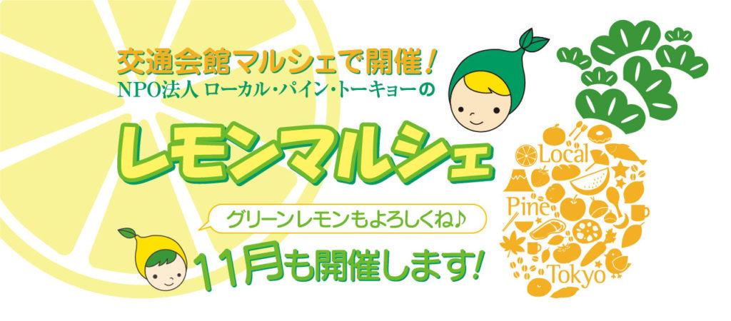 NPO法人ローカル・パイン・トーキョー マルシェ 広島県 佐賀県 熊本県 美味しい  レモン 物産品 自然農法