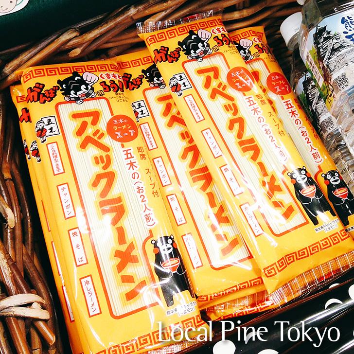 NPO法人ローカル・パイン・トーキョー マルシェ 熊本県 美味しい アベックラーメン