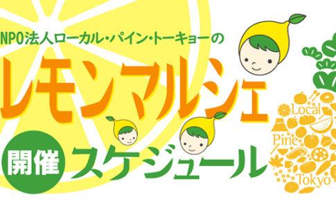 NPO法人ローカル・パイン・トーキョー マルシェ 広島県 佐賀県 熊本県 美味しい  レモン 物産品 自然農法 マルシェのスケジュール