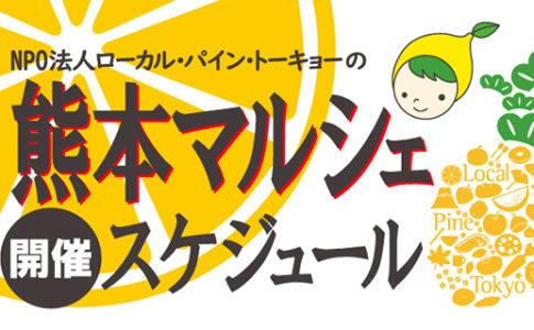 NPO法人ローカル・パイン・トーキョー マルシェ 熊本県 広島県 美味しい レモン 物産品 自然農法 マルシェのスケジュール