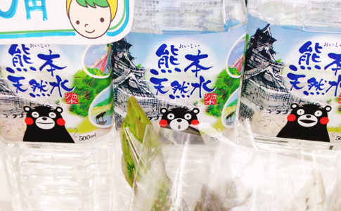 NPO法人ローカル・パイン・トーキョー マルシェ 熊本県 熊本天然水 くまモン