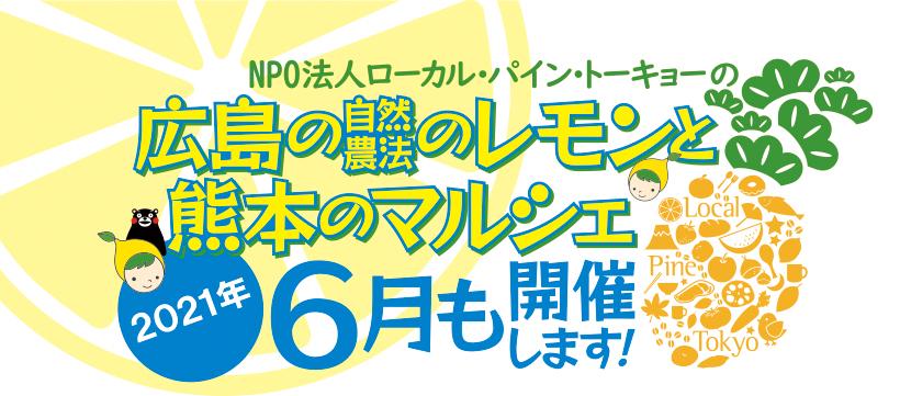 NPO法人ローカル・パイン・トーキョー マルシェ 広島県 美味しい レモン 物産品 自然農法 熊本県 南阿蘇村 旬 野菜