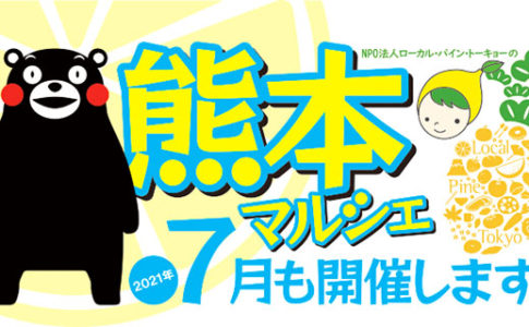 NPO法人ローカル・パイン・トーキョー マルシェ 美味しい 物産品 熊本県 旬 野菜 西原村