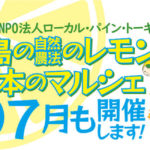 NPO法人ローカル・パイン・トーキョー マルシェ 広島県 美味しい レモン 物産品 自然農法 熊本県 南阿蘇村 旬 野菜 西原村